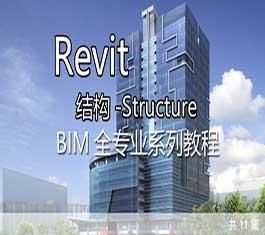 Revit结构设计