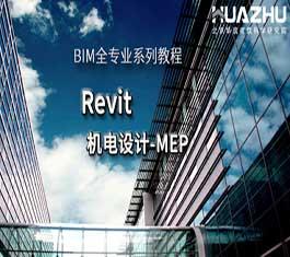 Revit机电设计