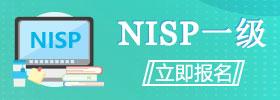 NISP一级培训考试