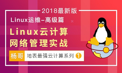 杨哥2018最新Linux云计算系列4MySQL数据库 运维实战视频