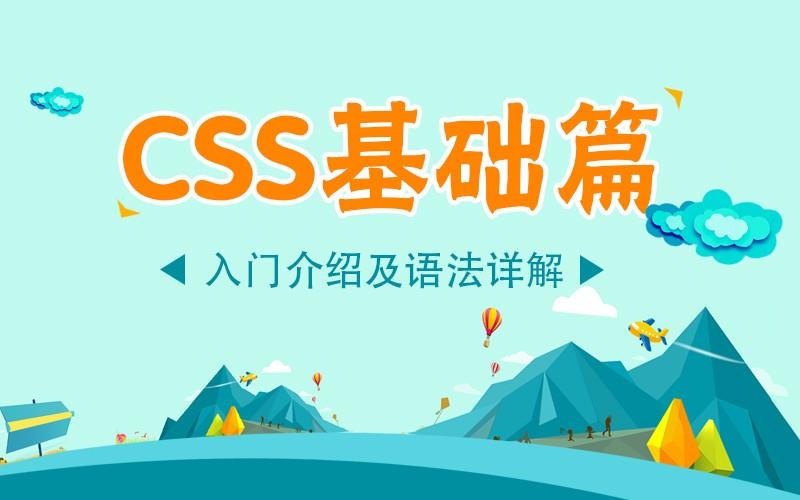 CSS基础篇之入门介绍及语法应用