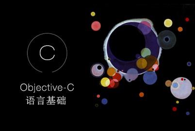 Objective C语言基础
