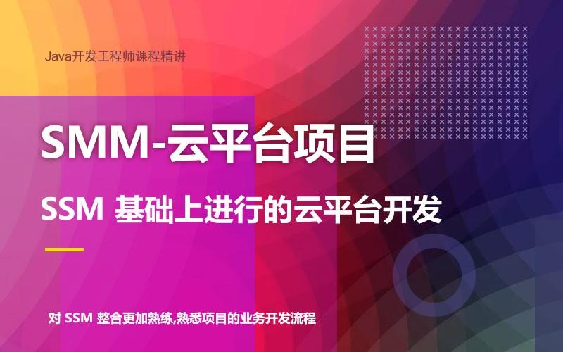 SMM整合-云平台项目