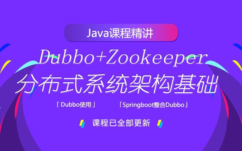 DubboZooKeeper分布式系统架构基础