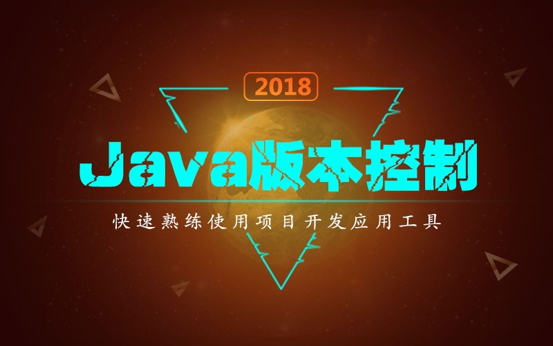 Java版本控制