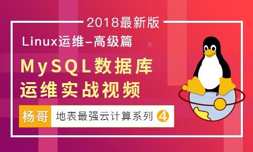 杨哥2018最新Linux云计算系列1Linux云计算网络管理实战