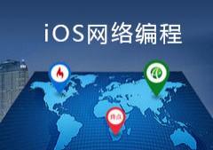 iOS网络编程详解