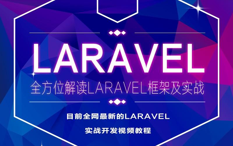 全方位解读Laravel框架及实战