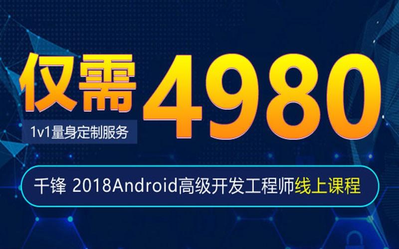 Android高级开发工程师(在线就业班)