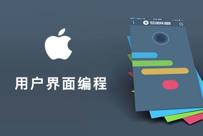 iOS用户界面编程详解